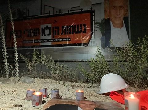 בבית שמש נערך מיצג מחאה באתר בו נהרג השבוע פועל בניין פלסטיני
