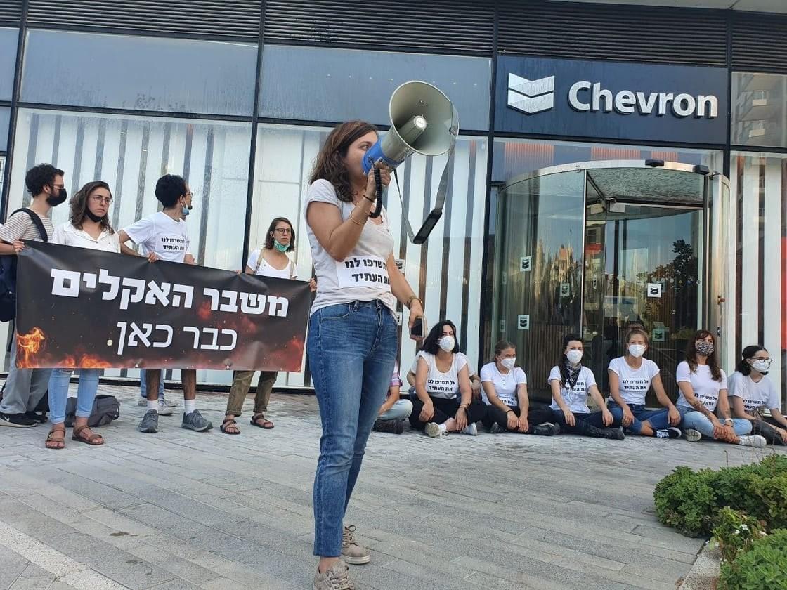 משבר האקלים: פעילים הפגינו בהרצליה מול משרדי החברה האמריקאית שברון