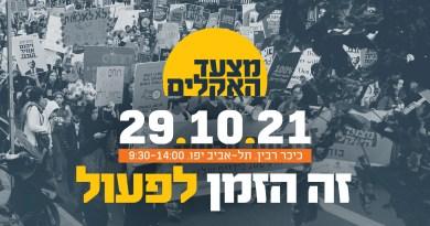 """להיאבק בתאגידים הגדולים: פעילי חד""""ש ומק""""י מצטרפים למצעד האקלים שיתקיים בתל-אביב"""
