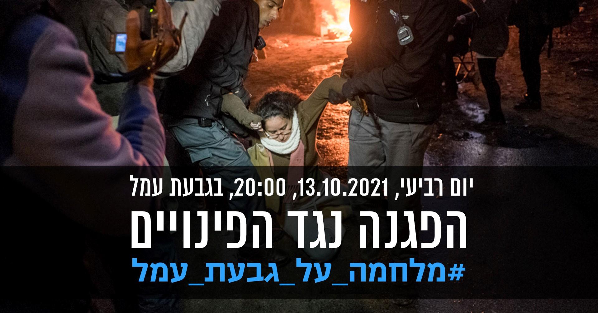 תושבי גבעת עמל בתל-אביב ופעילים חברתיים יפגינו נגד הפינויים הצפויים בשכונה