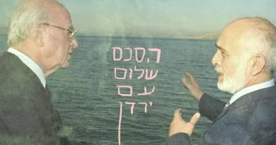 הסכם השלום בין ירדן לישראל נחתם ב-26 באוקטובר 1994 ; הוא אינו תחליף להקמת מדינה פלסטינית לצד ישראל