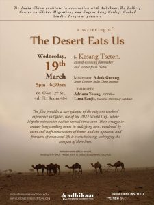 screening the desert eats us March 19th 2014