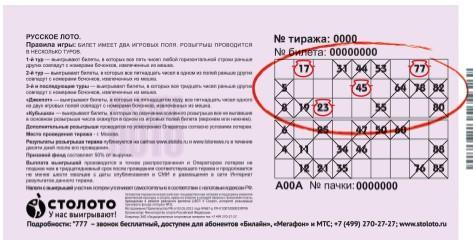 дополнительный этап русское лото