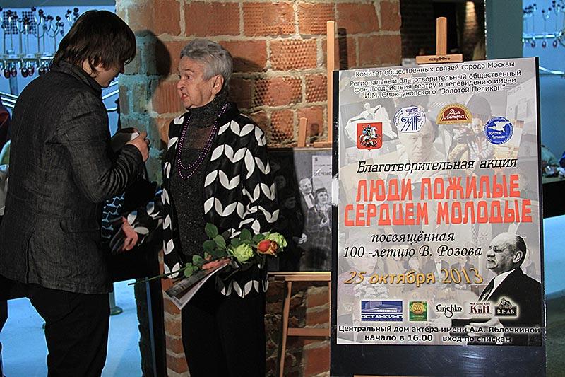 Благотворительная акция «Люди пожилые сердцем молодые», посвящённая 100-летию Виктора Розова