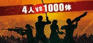 LEFT 4 DEAD INVADES JAPANESE ARCADES