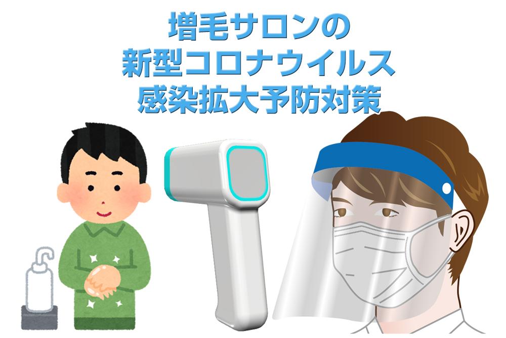 増毛サロンの新型コロナウイルス対策【増毛のメンテナンス】