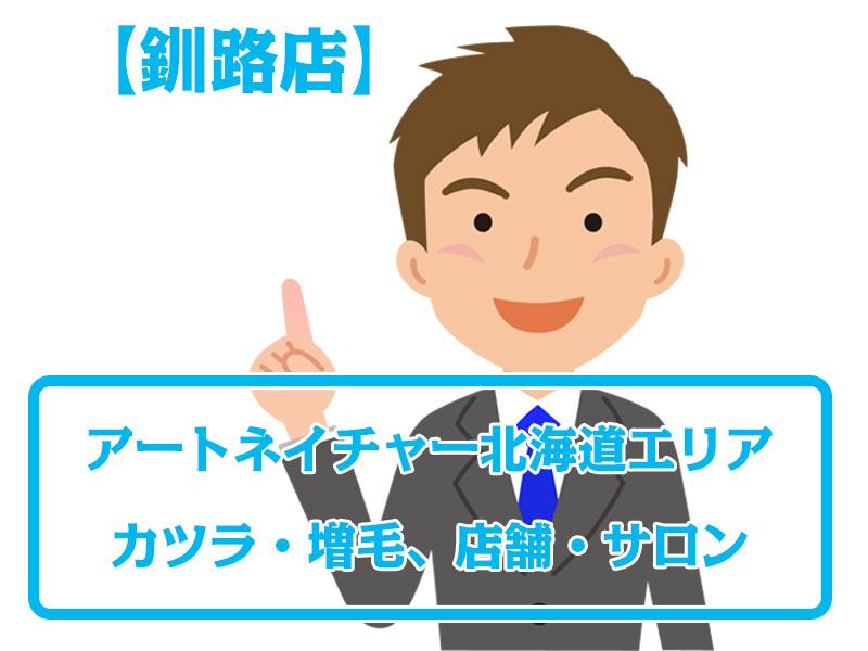 【釧路店・無料増毛体験】釧路市北海道エリアのカツラ・増毛ならアートネイチャー店舗・サロン