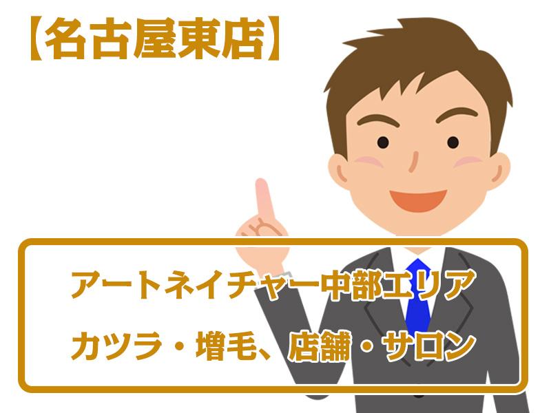 近くのアートネイチャー店舗 名古屋東店・無料増毛体験【中部エリアの ...