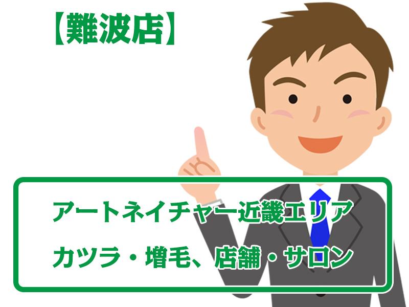 アートネイチャー店舗 難波店・無料増毛体験【近畿エリアのカツラ・増毛サロン】