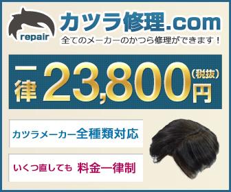【最安値】全メーカーのかつら・ウィッグ修理可能「カツラ修理.com」
