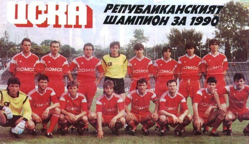 Il CSKA Sofia nel 1990: Stoickhov è il quarto da destra tra gli accosciati.