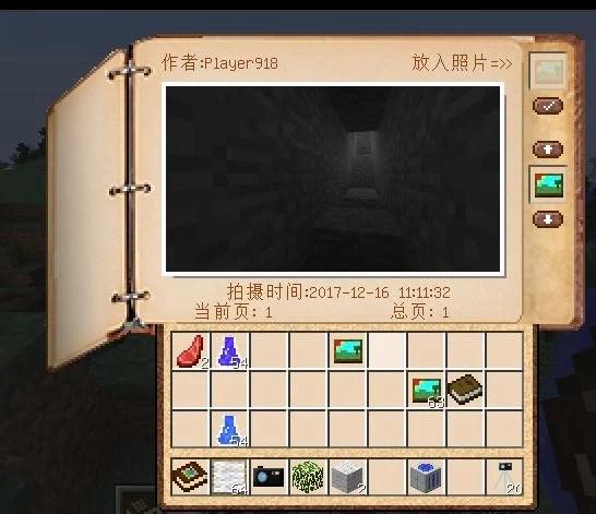Mine Camera Mod 2