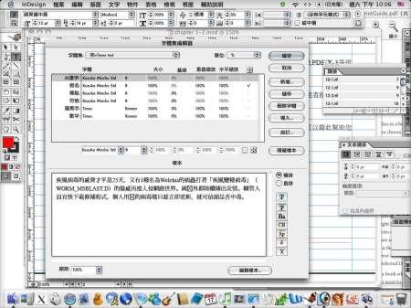 中文字體集變成日文字體集功能了