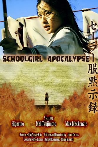 Schoolgirl Apocalypse +poster