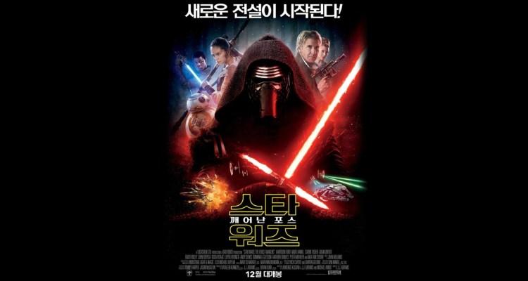Star Wars : The Force Awaken, Affiche japonaise