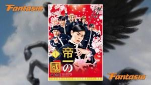 Teiichi : Battle of Supreme High