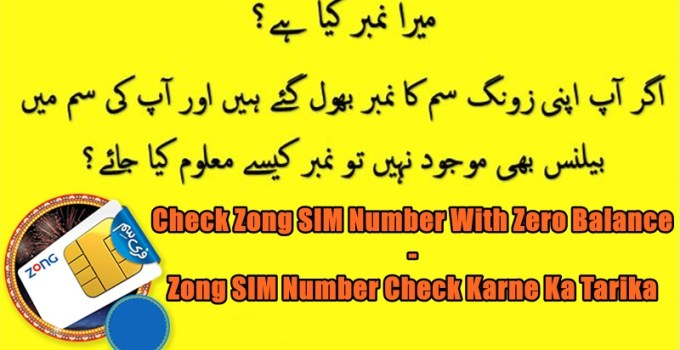 How to Check Zong SIM Number Free With Zero Balance