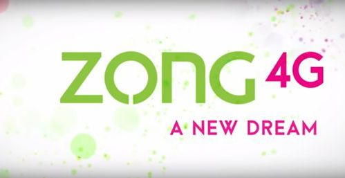 How to Get Zong Advance Balance Loan Code