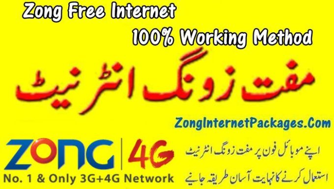 Zong Free Internet 100% Working 2018