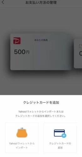 クレジットカード登録
