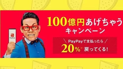 PayPay100億あげちゃうキャンペーン