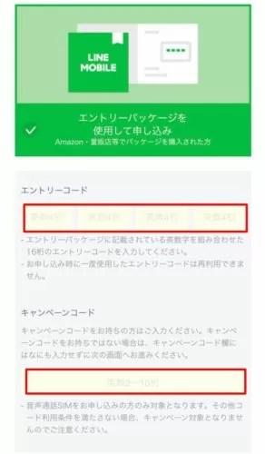 LINEモバイル手続き6