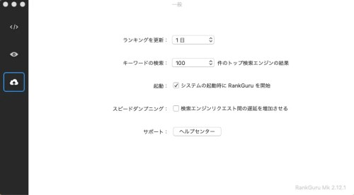 RankGuru SEOの設定画面