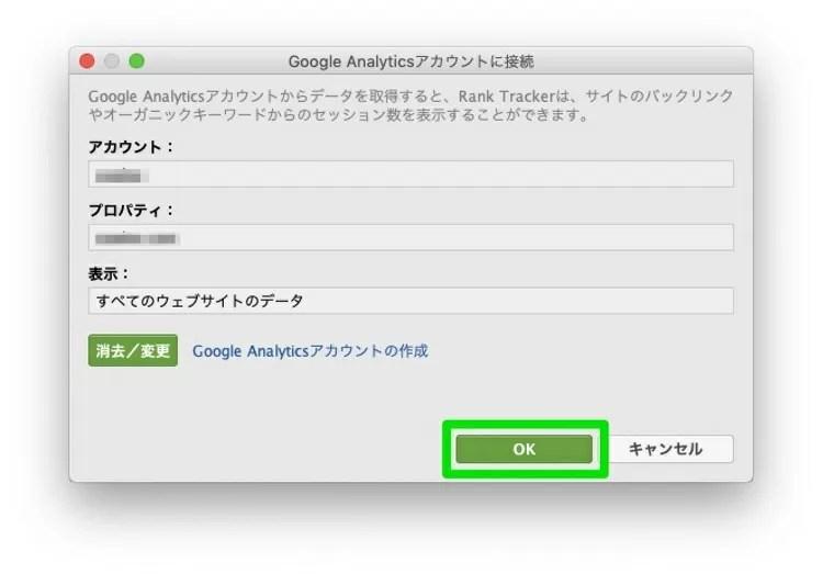 Google Analyticsの登録2
