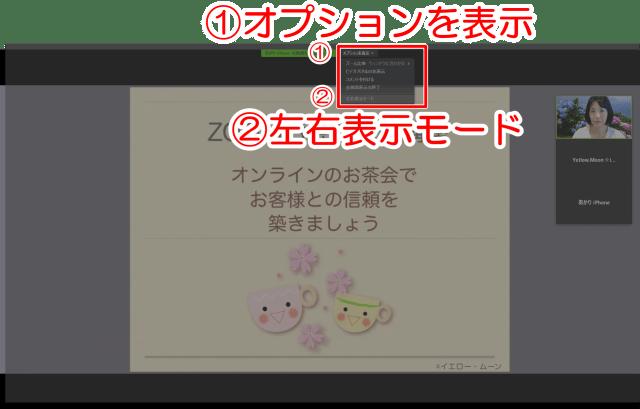Zoom スマホ 画面 分割