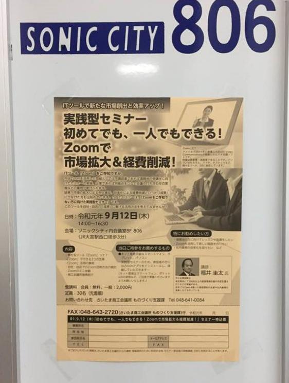 さいたま商工会議所 ZOOMセミナー