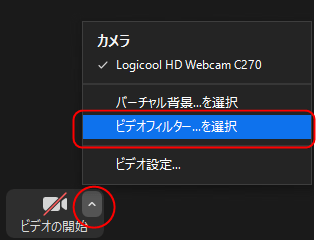 ビデオフィルターを適用