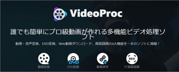 Videoproc 誰でも簡単に動画をダウンロード