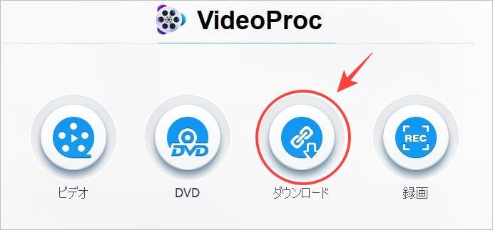 VideoProcでYOUTUBE動画をカンタンダウンロード