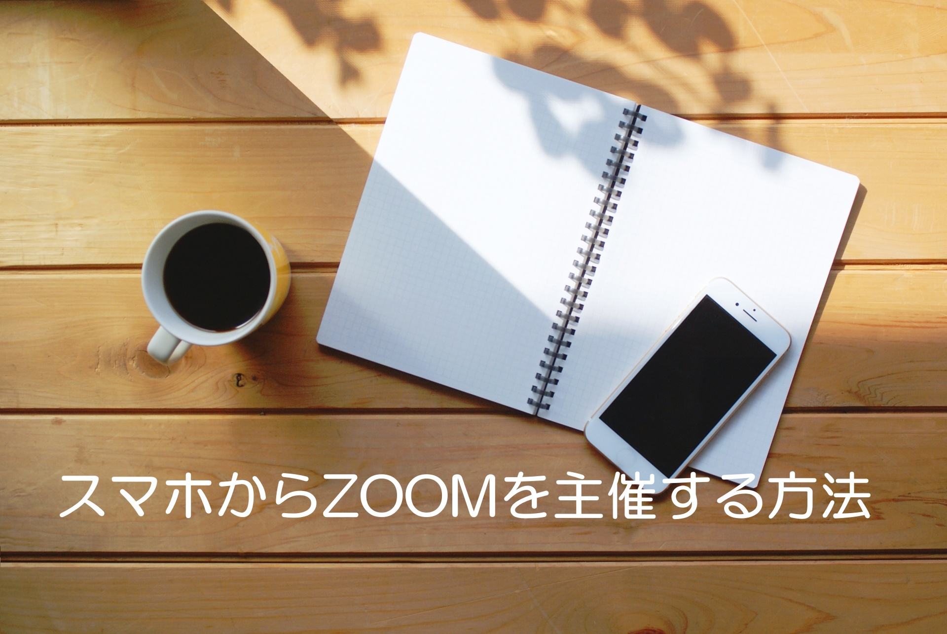 スマホからZOOMを主催する方法
