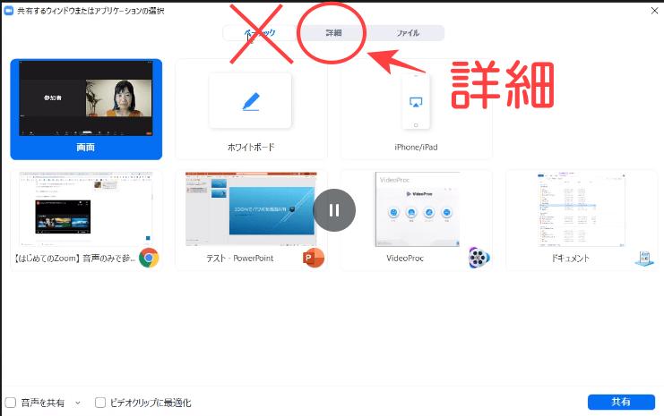 ZOOMでパワポを画面共有、お顔を表示させる方法