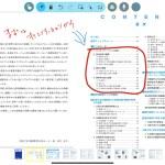 PDFに手書き