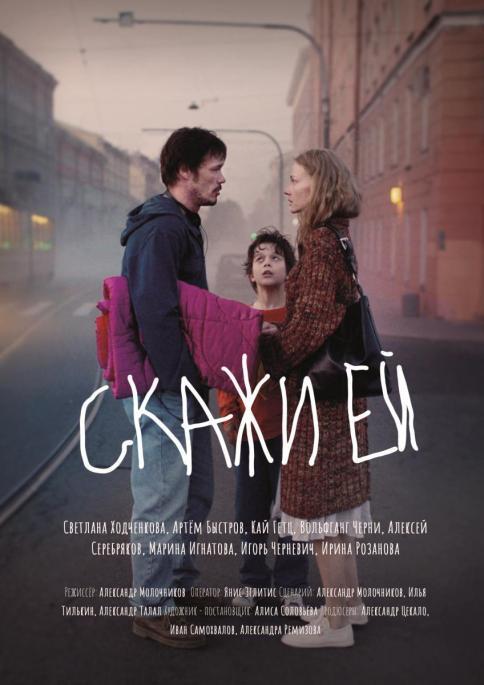 Ocho películas rusas contemporáneas disponibles gratuitamente