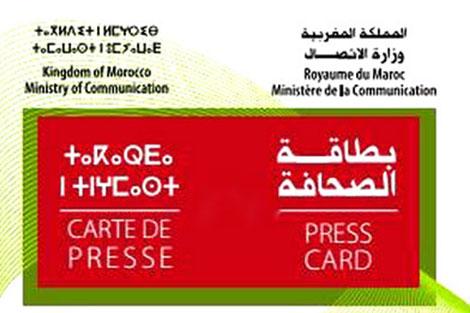 الحكومة تحدد كيفية منح بطاقة الصحافة المهنية وفق القوانين الجديدة