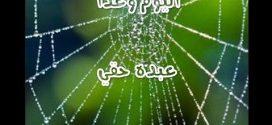 إصدار جديد للكاتب والإعلامي المغربي عبده حقي بعنوان : أسئلة ورهانات الصحافة اليوم وغدا