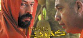 """""""كمبوديا Cambodia"""" بالقاعات السينمائية إبتداءا من 27 مارس الجاري."""