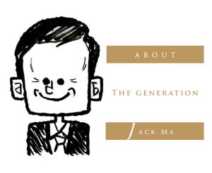 世代について