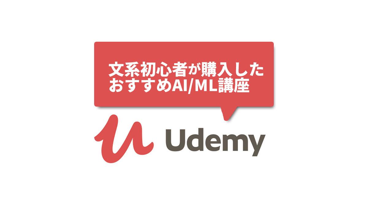 udemy_AI_ML