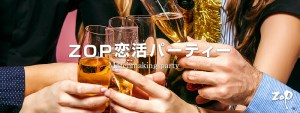 ZOP恋活パーティー
