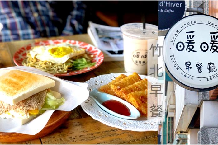 新竹竹北早餐 暖暖早餐廳 平價早餐 擁有咖啡館般的享受 推薦手作餐點