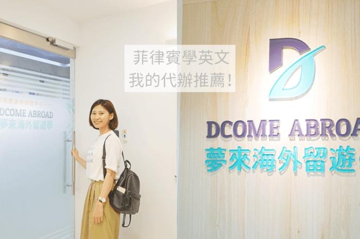 我要去菲律賓學英文!菲律賓遊學代辦推薦「夢來遊學 Dcome」完整費用、食宿交通、課程內容