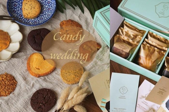 Candy Wedding 親親寶貝常溫彌月禮盒試吃心得 *推薦手工蛋糕/餅乾