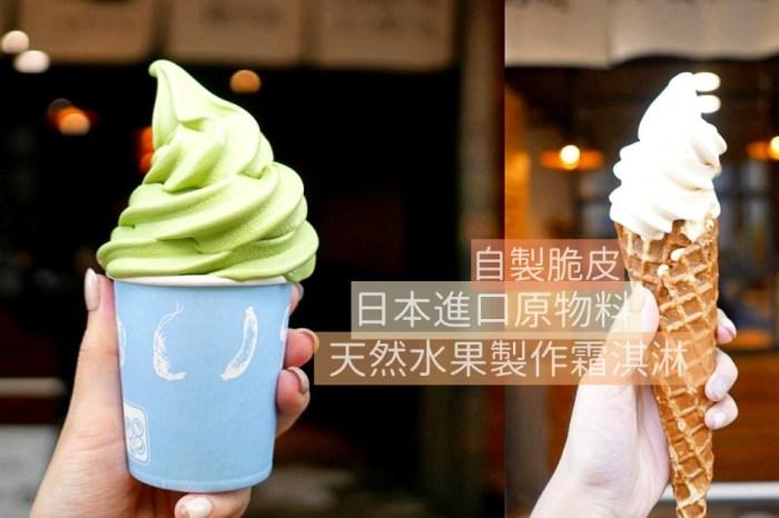 竹北美食 青畑九號豆製所 夏天來吃天然霜淇淋! 手工餡料車輪餅 餡料飽滿超驚人 多種創意經典口味選擇!
