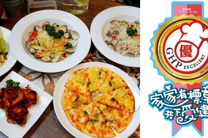 新竹餐廳推薦 竹北艾蜜奇義式料理  GHP 食品衛生安全標章店家 品好味 更安心