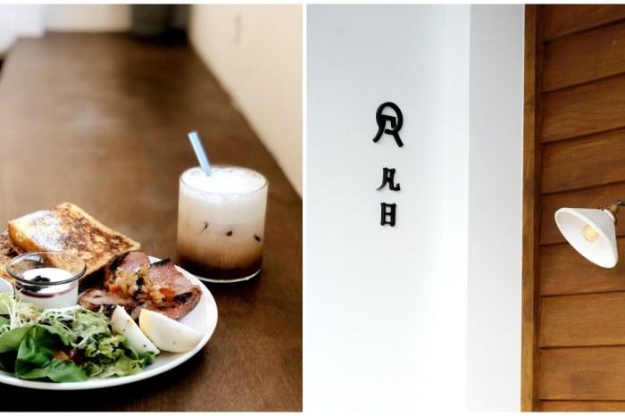 台中早午餐推薦 凡日 bread&meal  專心做好想做的事,不平凡的美味法式吐司。