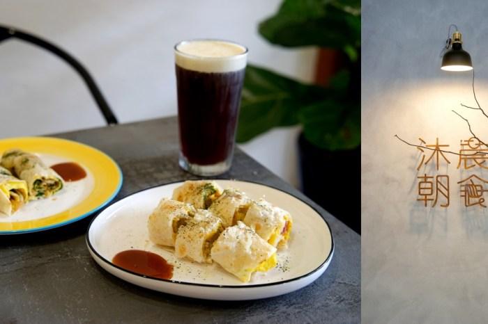 新竹早午餐 沐晨朝食:悠哉地享受早午餐時光,這平凡又浪漫的好日子。